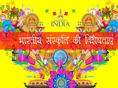 भारतीय संस्कृति की विशेषताएँ |Characteristics of Indian culture