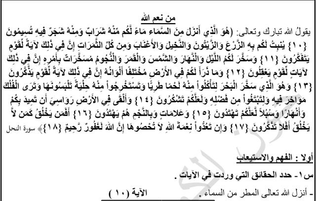 مذكرة اختبار قصير لغة عربية للصف الخامس الفصل الثاني مدرسة جون الكويت النموذجية الإبتدائية