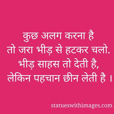best attitude quotes in hindi 2020,best attitude status in hindi new