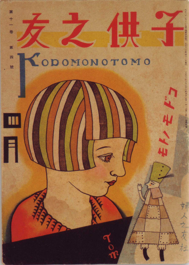 bookcover design in japan 1910s40s vintage everyday