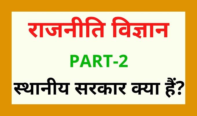 स्थानीय सरकार क्या हैं? Sthaniya Sarkar Kya Hai