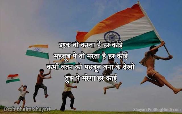 desh bhakti slogan in hindi