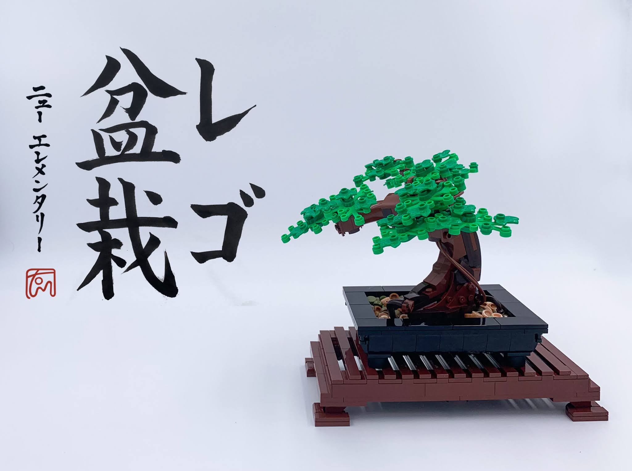 Lego Botanical Collection Review 10281 Bonsai Tree New Elementary Lego Parts Sets And Techniques