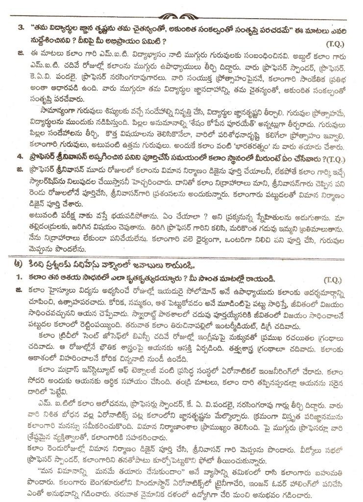 Shanthi kanksha lesson-1 9th class telugu youtube.