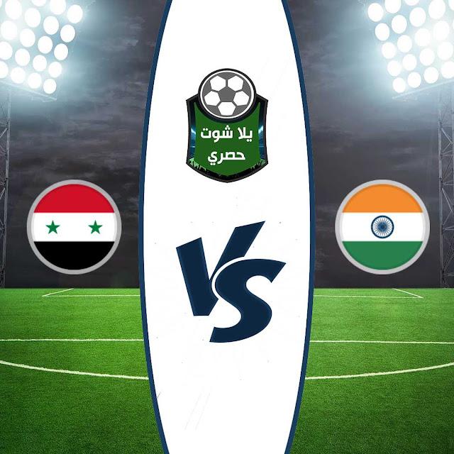 مشاهدة مباراة سوريا والهند