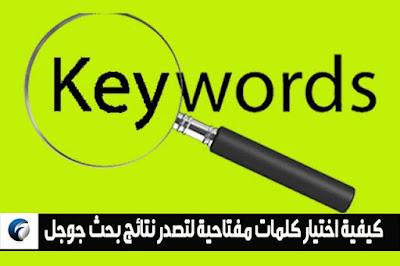مفتاحية قوية,اليوتيوب,يوتيوب,لليوتيوب,keywords,keyword,جاهزة مجانا,المفتاحية لليوتيوب,السيوالكلمة المفتاحية,الكلمات الدلالية,سيو,مفتاحية لليوتيوب جاهزة,اداة,كلمات دلالية,seo,