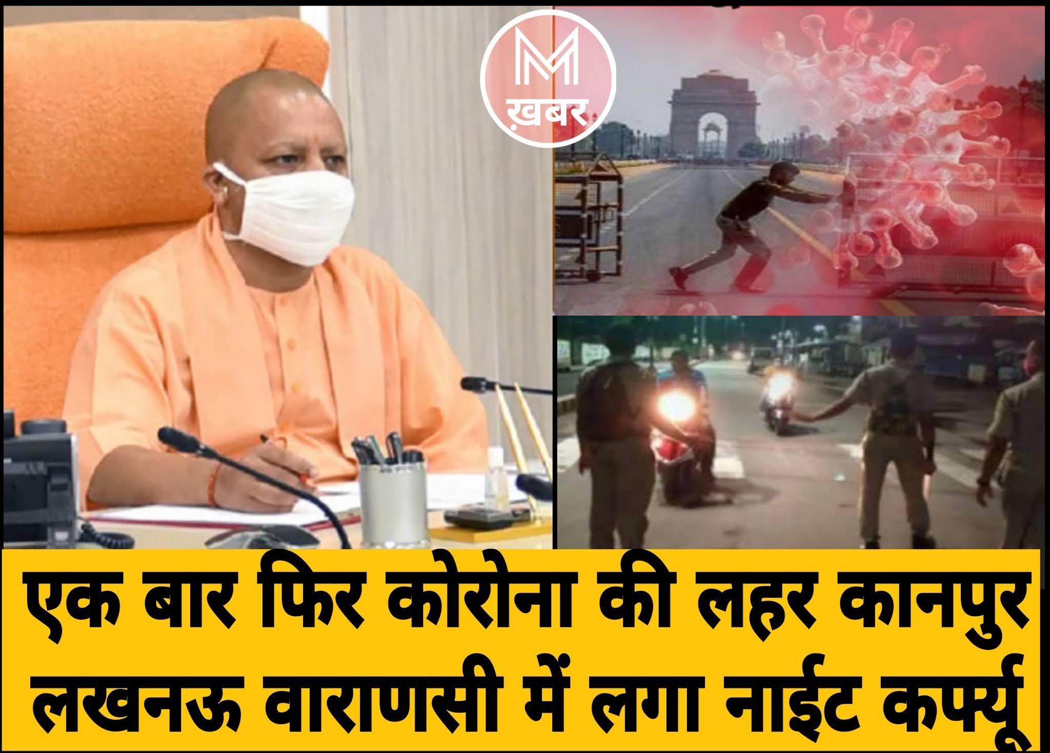 Night Curfew In UP: उत्तर प्रदेश में कोरोना लहर, Lucknow,Kanpur,Varanasi में 8 अप्रैल से नाइट कर्फ्यू; जानें- क्या बंद और क्या खुला