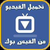 برنامج وتطبيق تحميل فيديو من الفيس بوك احدث اصدار 2018-2019