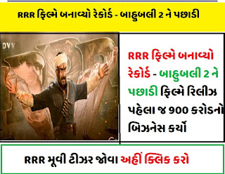 The film grossed Rs 900 crore just before its release, beating RRR Bahubali 2.