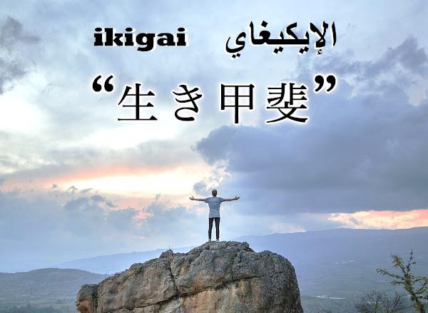 فلسفة الإيكيغاي ikigai اليابانية