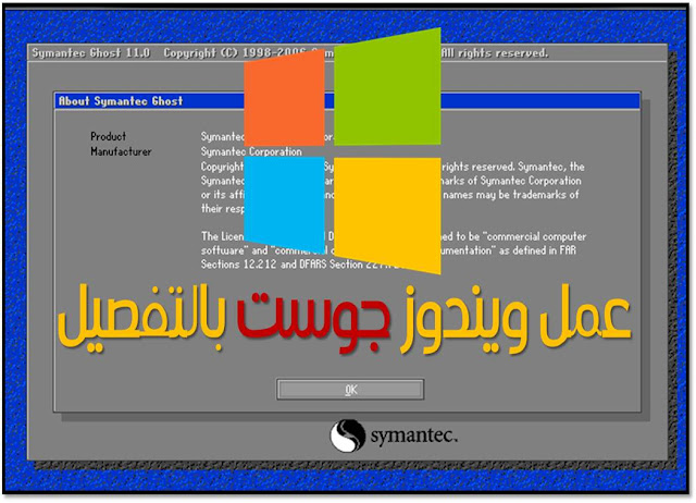 windows ghost
