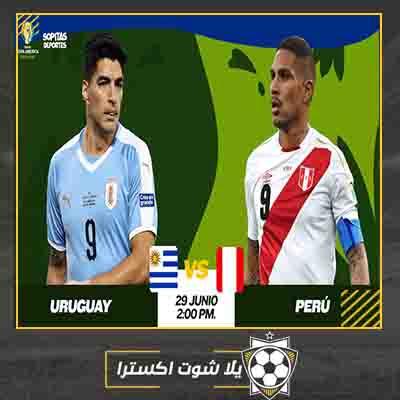 بث مباشر مباراة اوروجواي وبيرو