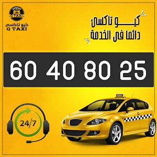 أرقام تكاسي الكويت - خدمة كيو تاكسي