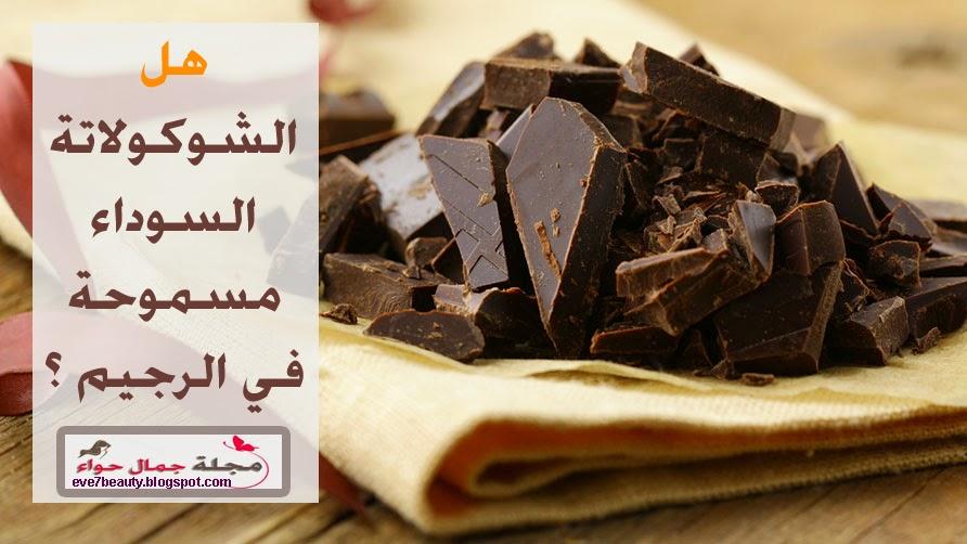 الشوكولاتة السوداء والرجيم - الشوكولاتة السوداء والسمنة - الشوكولاتة السوداء والوزن - الشوكولاته السوداء والسكري - الشوكولاته الداكنة والرجيم - هل الشوكولاته الداكنة تسمن .