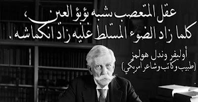 حكم العظماء والفلاسفة