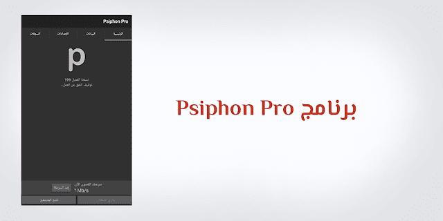 تنزيل Psiphon Pro