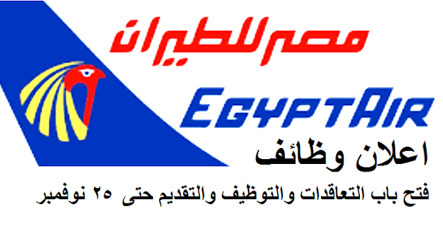 مصر للطيران - تفتح باب التعاقدات والتوظيف والتقديم حتى 25 نوفمبر