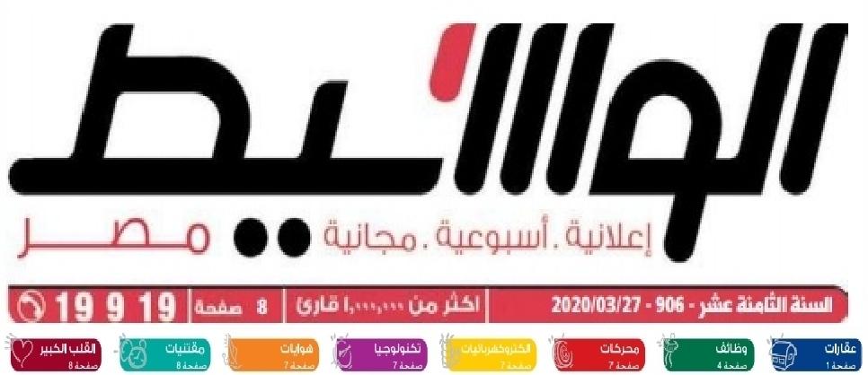 الوسيط وظائف واعلانات الوسيط الجمعة 27 مارس 2020