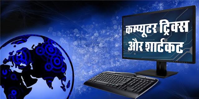 Computer Tips Tricks & Shortcut Keys in Hindi