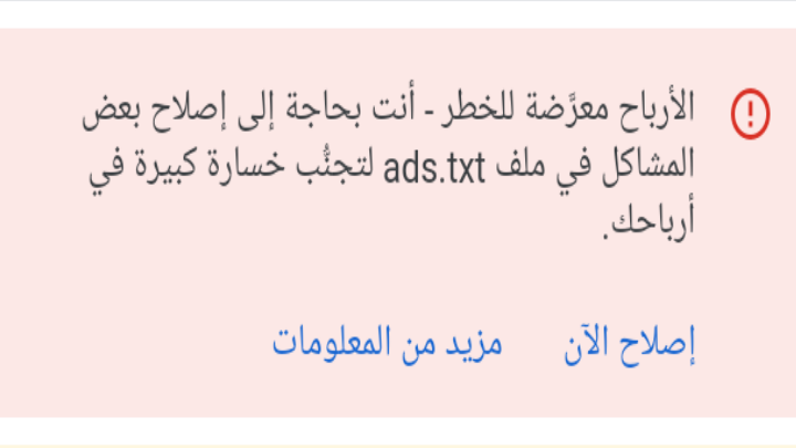 حل مشكلة الارباح فى خطر | إنشاء ملف ads.txt في أدسنس | بعد تحديث الجديد 2020