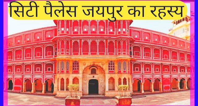 City Palace Jaipur - History and Visiting timings, Entry fee, Opening Time