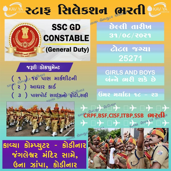 SSC Constable GD (25271 Posts) Online Form 2021 Constables (GD) in Central Armed Police Forces (CAPFs), NIA, SSF and Rifleman (GD) in Assam Rifles Examination, 2021