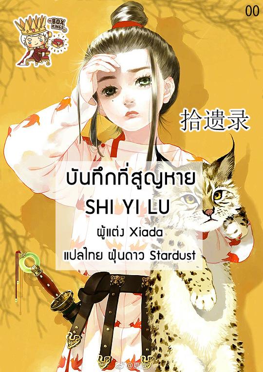 อ่านการ์ตูน Shi Yi Lu 1 ภาพที่ 1