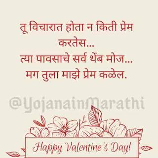 Valentine Day SMS in Marathi