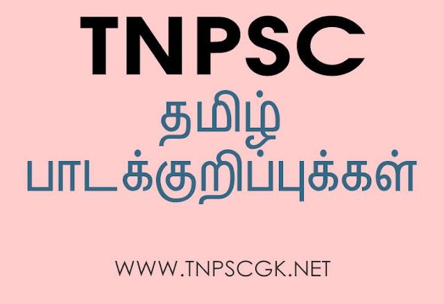 டிஎன்பிஎஸ்சி தேர்வுக்கு உதவும் தமிழ் பாடக்குறிப்புக்கள் - பகுதி 18