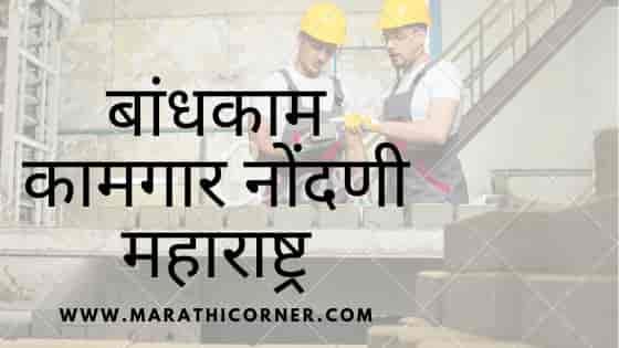 बांधकाम कामगार नोंदणी महाराष्ट्र