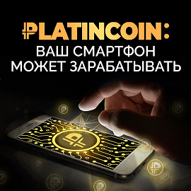 platinkoin-kurs-k-bitkoin