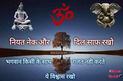 bhagwan quotes MaSaGyani