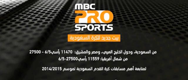 تردد قناة ام بي سي برو الجديد