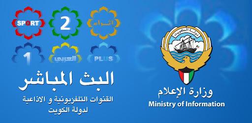 تحميل تطبيق تلفزيون الكويت KWSTREAM 2021