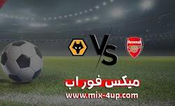 مشاهدة مباراة آرسنال وولفرهامبتون بث مباشر ميكس فور اب بتاريخ 29-11-2020 في الدوري الانجليزي
