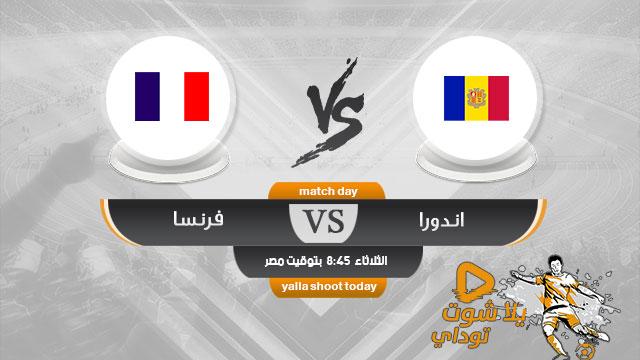 اندورا ضد فرنسا