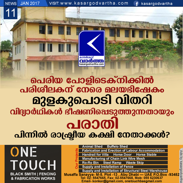 Kerala, kasaragod, Polytechnic, Periya, College, Students, complaint, Govt. Polytechnic Periya, Trainer, Training, Hostel, Assault, Teacher, Principal