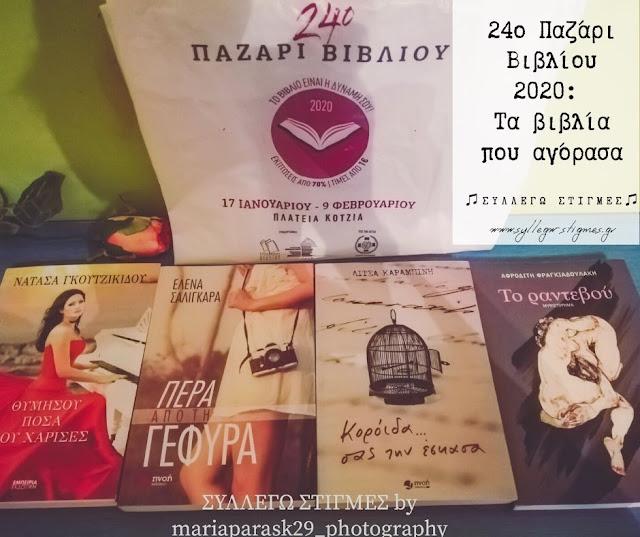 24ο Παζάρι Βιβλίου 2020_ Τα βιβλία που αγόρασα by ΣΥΛΛΕΓΩ ΣΤΙΓΜΕΣ