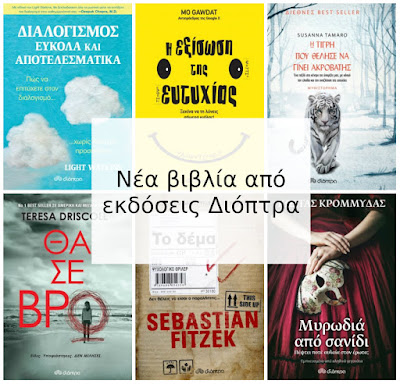 Βιβλία της Άνοιξης από εκδόσεις Διόπτρα BookLoverGR