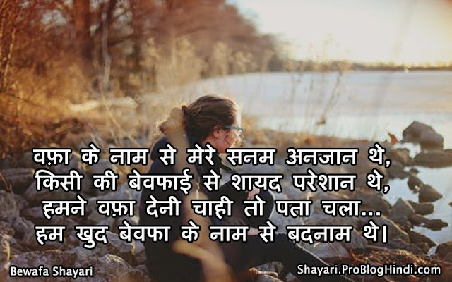 bewafai shayari for girlfriend