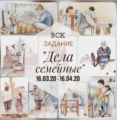 """Задание """"Дела семейные"""" до 16 апреля"""