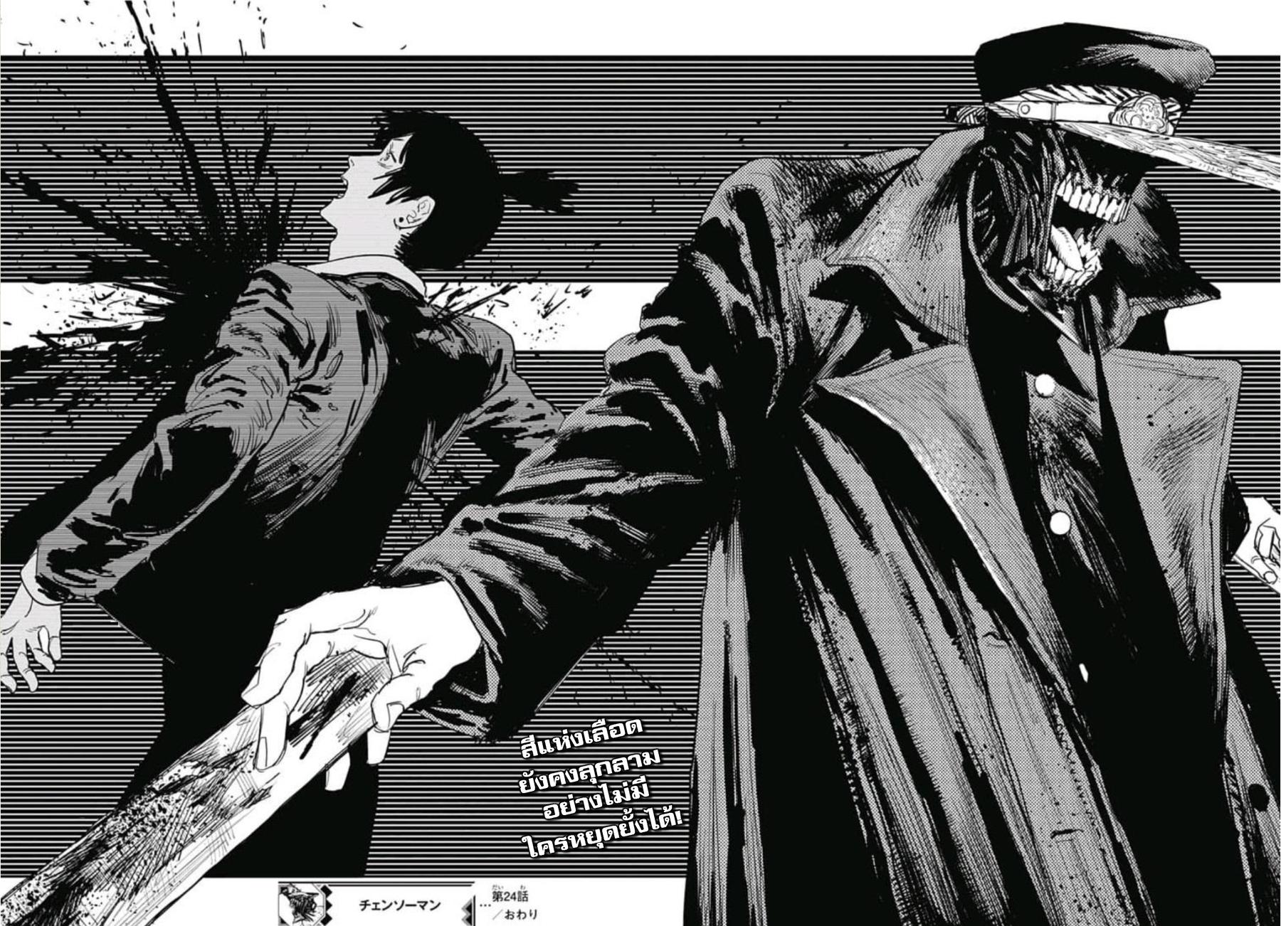 อ่านการ์ตูน Chainsaw Man ตอนที่ 24 หน้าที่ 18