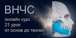 Курс ВНЧС