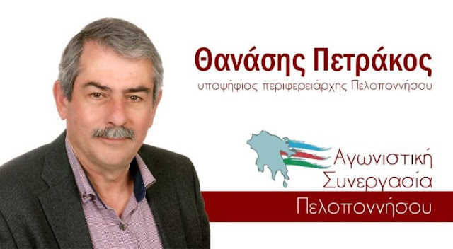 """""""Αντίσταση στο θεσμικό πραξικόπημα της κυβέρνησης"""" από την Αγωνιστική Συνεργασία Πελοποννήσου"""