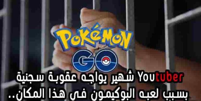 سجن بسبب بوكيمون