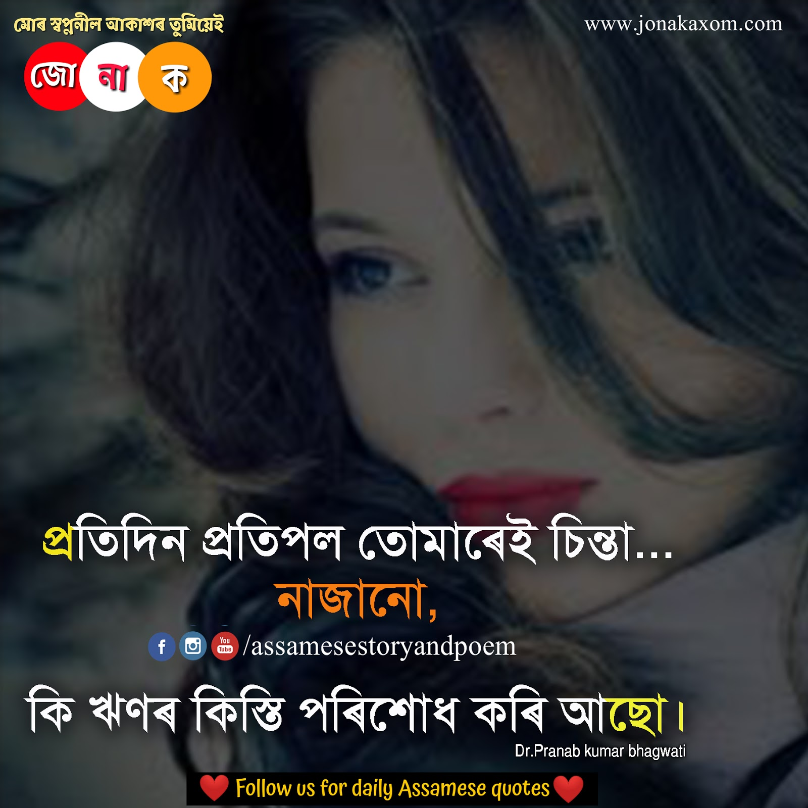 100 BEST ASSAMESE QUOTE COLLECTION