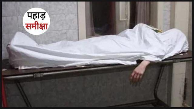 श्रीनगर बेस हस्पताल में 07 तो चमोली में 02 लोगों ने कोरोना से तोड़ा दम, पढ़े पूरी खबर ।