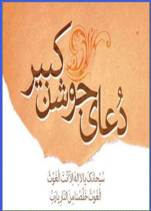 Dua jawshan kabeer pdf | Dua jawshan kabeer benefits