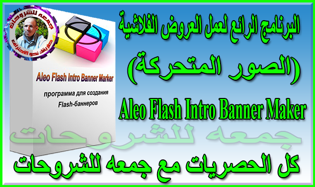 البرنامج الرائع لعمل العروض الفلاشية 2019  Aleo Flash Intro Banner Maker 4.1