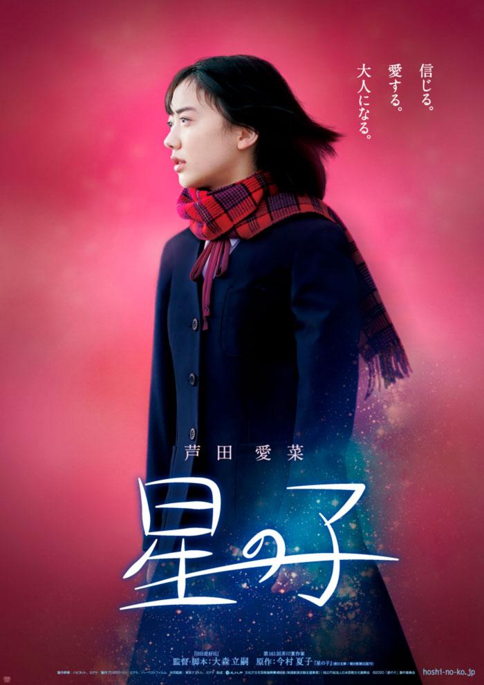 Hoshi no Ko film (Tatsushi Omori) - poster